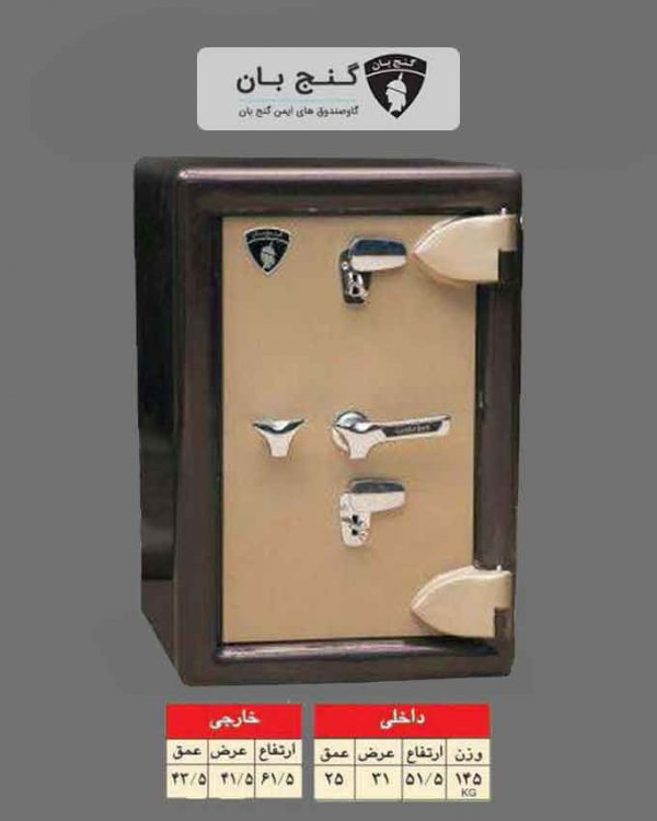 گاوصندوق خانگی مدل۲۵۰kk ضدسرقت