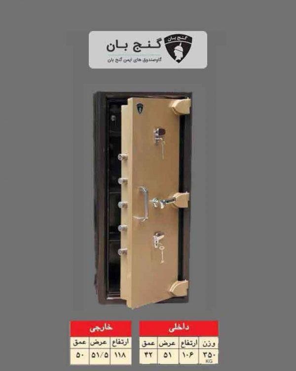 گاوصندوق اسلحه مدل ۴۵۰KR
