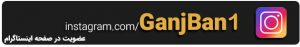 بنر عضویت در صفحه اینستاگرام گاوصندوق نسوز گنج بان