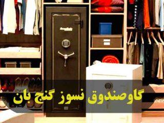 فروش بهترین گاوصندوق ایرانی در تهران